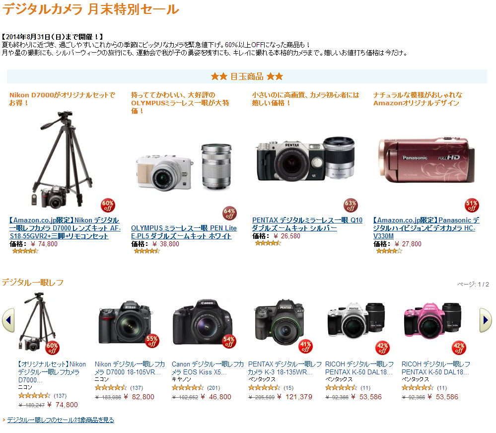 デジタルカメラ月末特別セール(アマゾン)