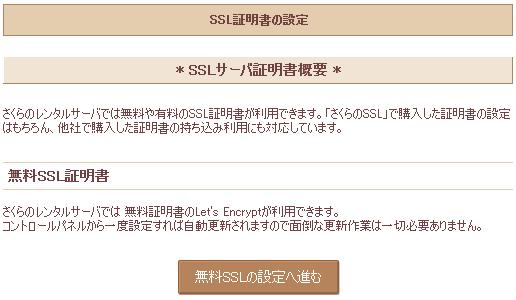 無料SSLの設定へ進む_さくら_無料SSL