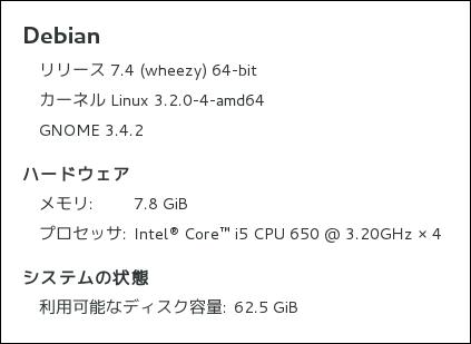 Debian(7.0.4)