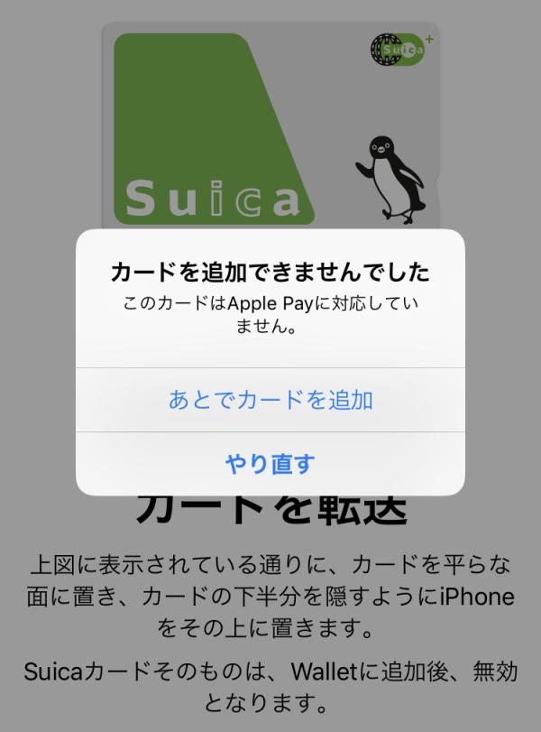 カードを追加できませんでした_りんかいSuica