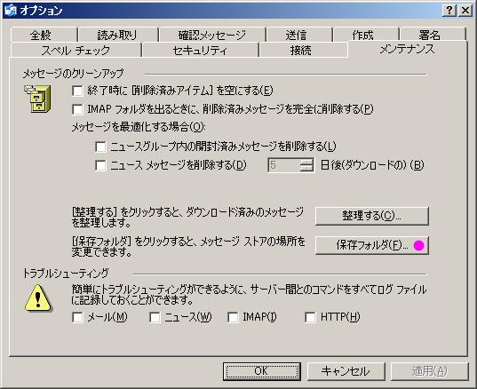 ツール>オプション>メンテナンス>保存フォルダ