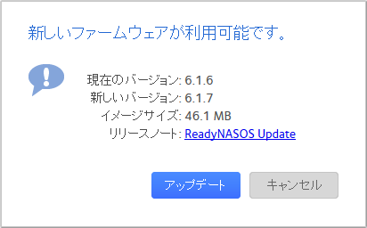 ReadyNAS OS Version 6.1.7(ReadyNAS 104,RN10400-100AJS,NETGEAR)