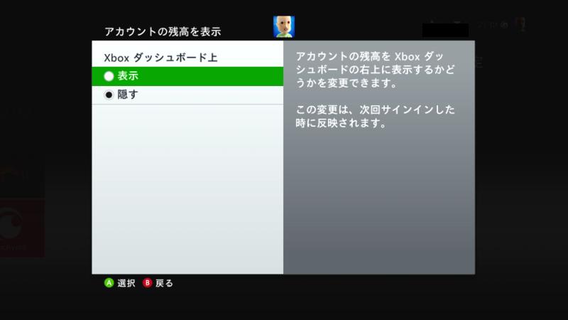 メールアドレスを非表示_XBOX360