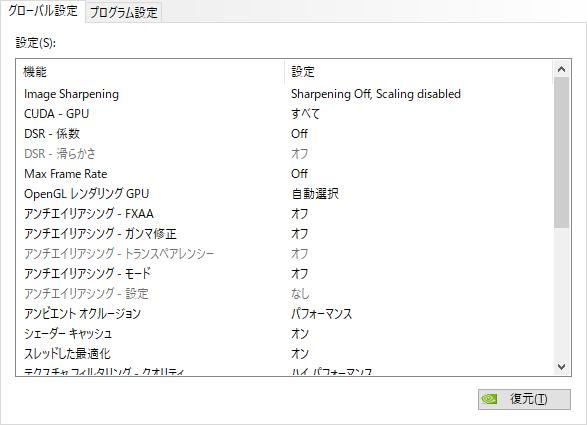 NVIDIA_3D設定の管理_001