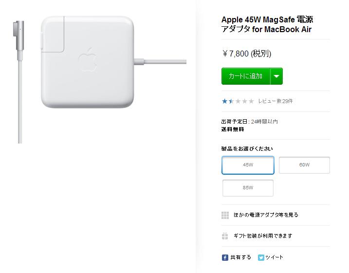 Apple純正のACアダプター(45W,MagSafe)