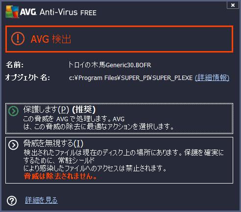 スーパーパイ(SUPER_PI) ウイルス AVG