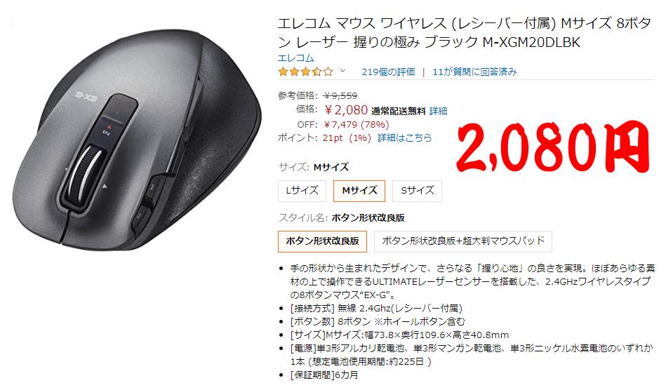2080円_M-XGM20DLBK