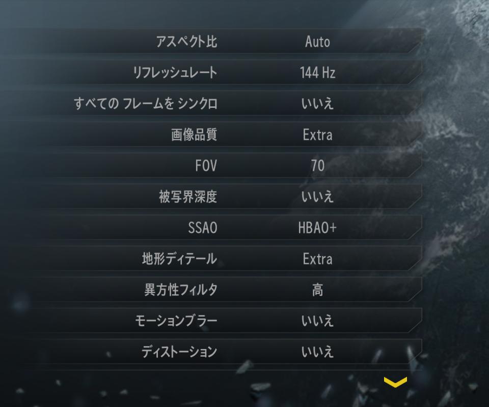 CoD-G_画質設定_001