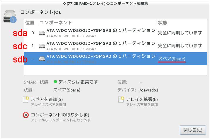 sdbの第1Partition(77GB)をスペアに設定