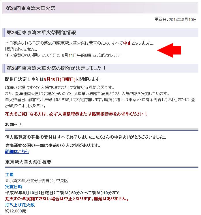 東京湾大華火祭は中止