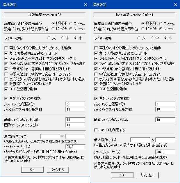 AviUtl_拡張編集Plugin