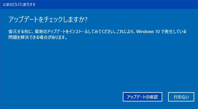 前のバージョンのWindows10に戻す_002