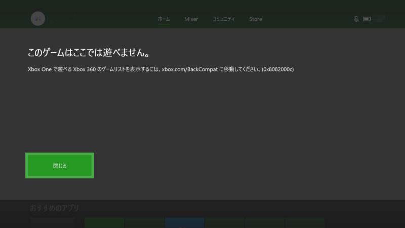 下位互換非対応_XBOXONE