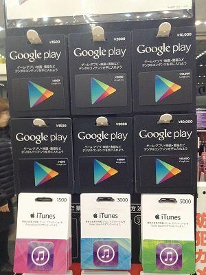 GooglePlayギフトカードのローソンでの販売を確認
