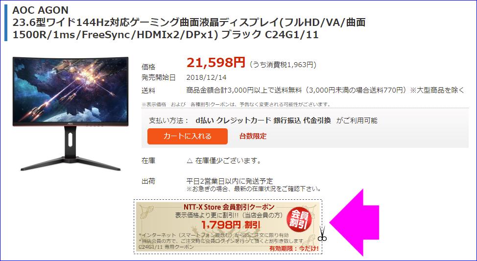AO16023909_19800円