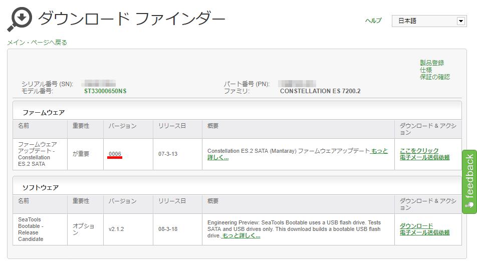 ST33000650NS_Firmware_002