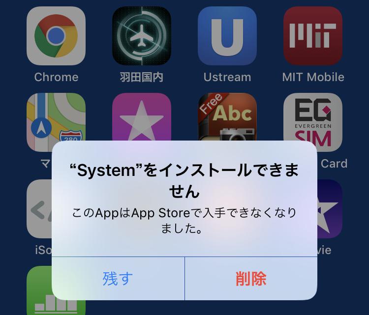 このAppはAppStoreで入手できなくなりました