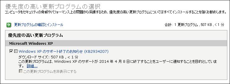 Windows XP のサポート終了のお知らせ (KB2934207)