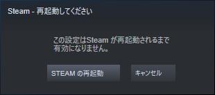 Steamの再起動