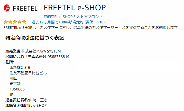 FREETEL e-SHOP