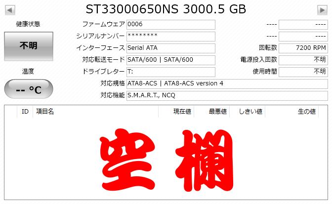 ST33000650NS_SMART空欄