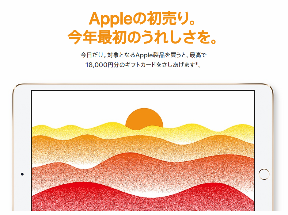 Apple_2018年1月2日_001