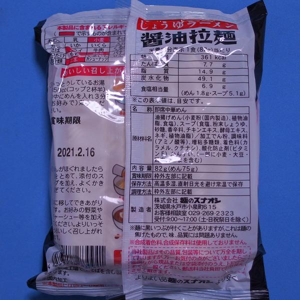 醤油拉麺_スナオシ_002