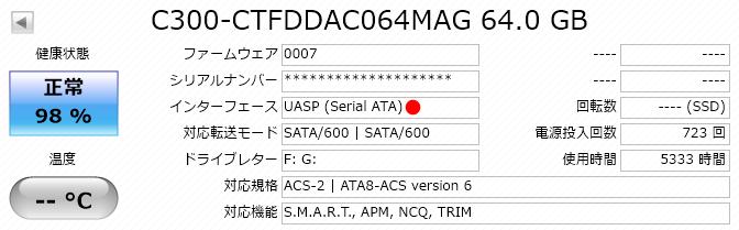 UASP_CrystalDiskInfo