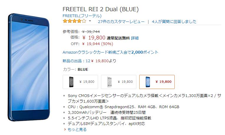 REI2_19800円_アマゾン