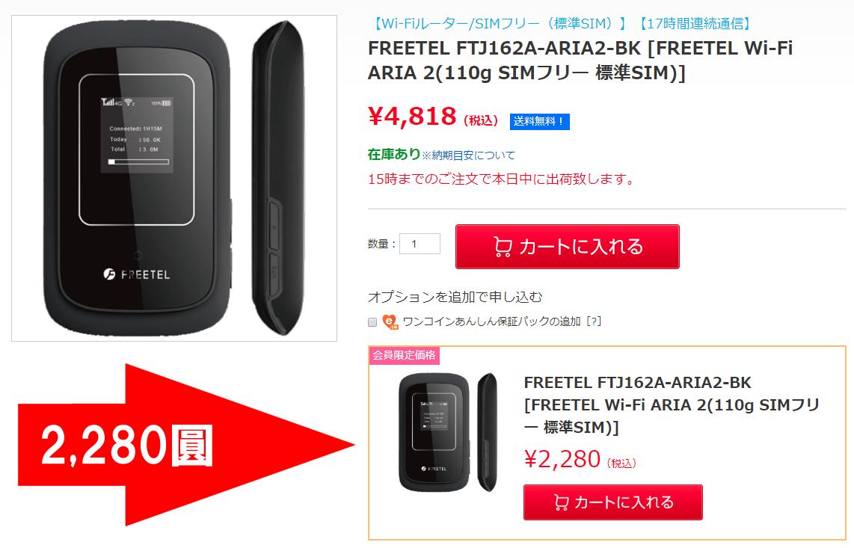 Aria2_2280円
