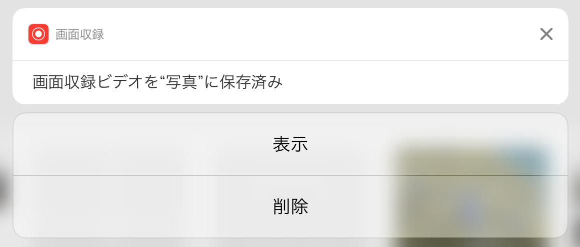 画面収録ビデオを「写真」に保存済み_表示_削除