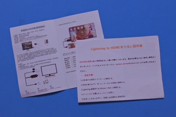 Lightning→HDMI変換ケーブル_004