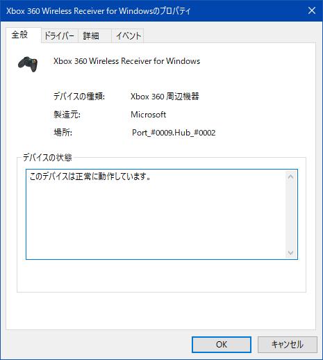 XBOX360 Wireless Receiver