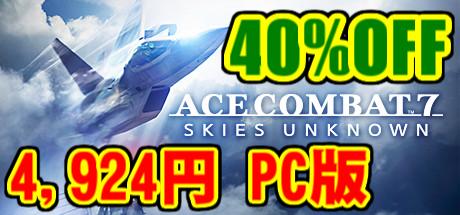 ACECOMBAT7_4924円