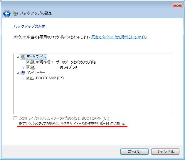 指定したバックアップの場所は、システムイメージの作成をサポートしていません。