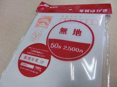 年賀状印刷ソフト