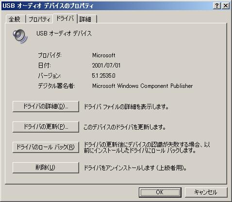 USBオーディオのプロパティ