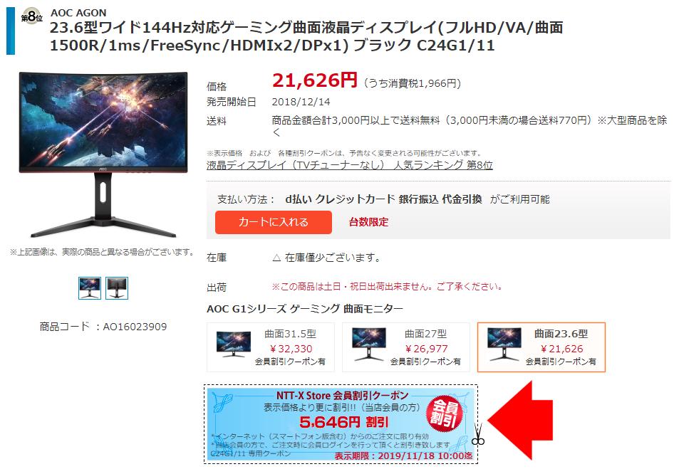 15980円_C24G1_11_NTT-X