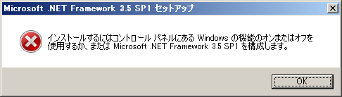 Microsoft .NET Framework 3.5 SP1 セットアップ