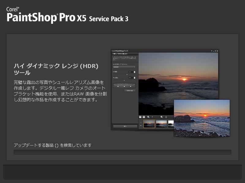 Corel PaintShop Pro X5 アップデート (15.2.0.12→15.3.0.8)