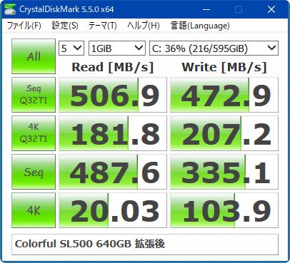 速度計測_SL500 640G_002