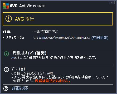 CNAC5RPK.EXE ウイルス反応 AVG AntiVirus