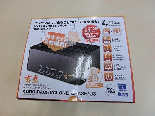 KURO-DACHI/CLONE+ERASE/U3(HDDスタンド,USB3.0接続,クローン機能,データ消去機能付)