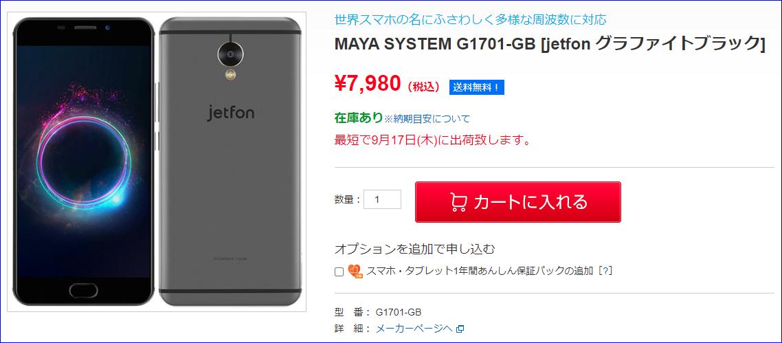 7980円_jetfon