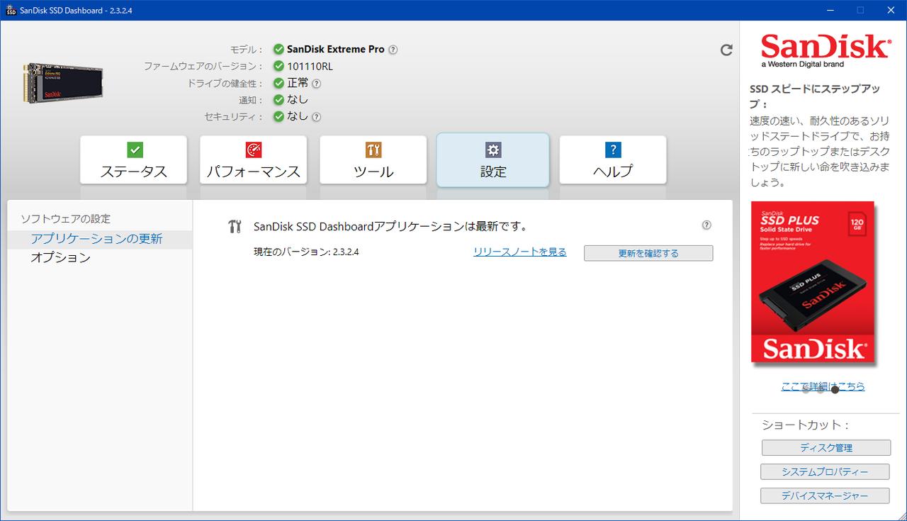 設定_SanDisk SSD Dashboard