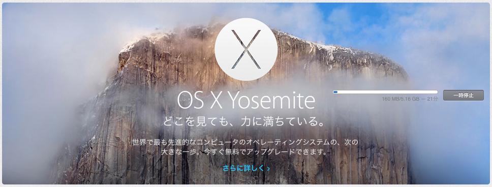 5.61GB(OS X Yosemite)