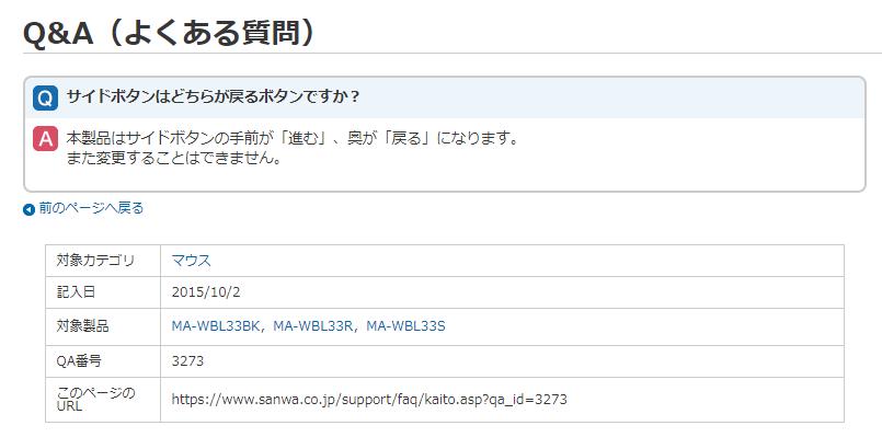 MA-WBL33_サイドボタン