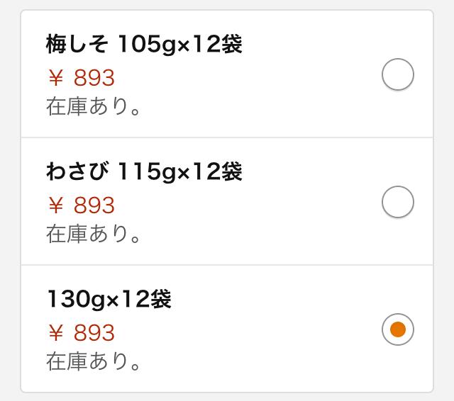 893円_柿の種