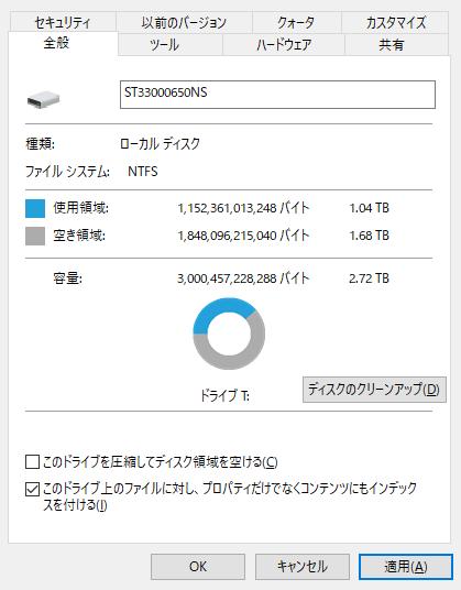 使用領域_空き領域_ST33000650NS