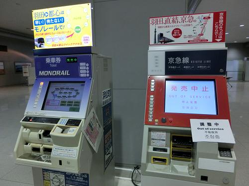 東京モノレールと京急電鉄の券販売機
